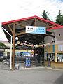Fuji-kyuko-Fujikyu-highland-station-entrance.jpg