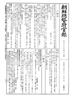 Gazette of Government-General of Korea, 1939-11-10, page 1