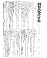 Gazette of Government-General of Korea, 1939-11-10, page 1.png
