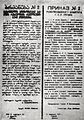 Georgian SSR Cheka Decree (1921).jpg