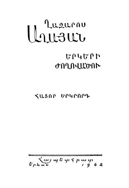 File:Ghazaros Aghayan, Collected works, vol. 2 (Ղազարոս Աղայան, Երկերի ժողովածու, հատոր 2-րդ).djvu