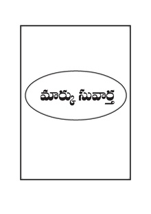 Gospel of Mark – Commentary in Telugu.pdf