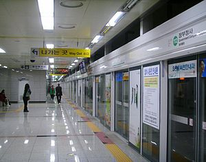 Government Complex Daejeon Station - Image: Government Complex Daejeon Station DJET1