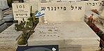 Grave of Eli Eyal Feingersch.jpg