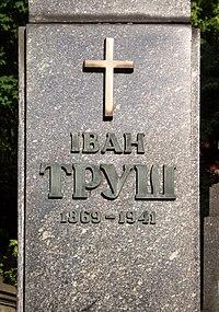 Grave of Ivan Trush (01).jpg
