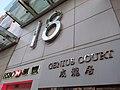 HK Kln City 九龍城 Kowloon City 福佬村道 Fuk Lo Tsun Road January 2021 SSG 28.jpg
