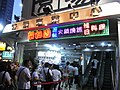 HK Mong Kok night Ho King Shopping Centre escalators n lift lobby visitors queue Dundas Street Oct-2012.JPG