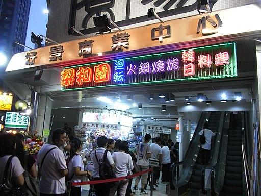 HK Mong Kok night Ho King Shopping Centre escalators n lift lobby visitors queue Dundas Street Oct-2012