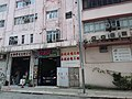 HK SPK 新埔崗 San Po Kong 雙喜街 Sheung Hei Street old industrial building shops July 2019 SSG 09.jpg