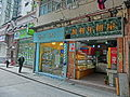 HK Sai Ying Pun 2nd Street Bakery shop Angel Hair April 2013.JPG