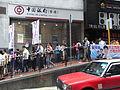 HK Sheung Wan MTR entrance Wing Lok Street visitors Civic Park flags Aug-2012.JPG