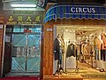 HK TST night 嘉蘭圍 Granville Circuit 嘉蘭大廈 Grand Building name sign shop Circus Dec-2013.JPG