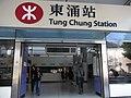 HK Tung Chung MTR Station D Exit sign Fu Tung Street Oct-2012.JPG