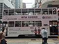 HK WCD Wan Chai Johnston Road tram body ads July 2021 SS2 03.jpg