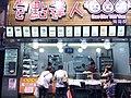 HK Yuen Long New Street market zone sidewalk shop n food display for sale October 2016 Lnv 03.jpg