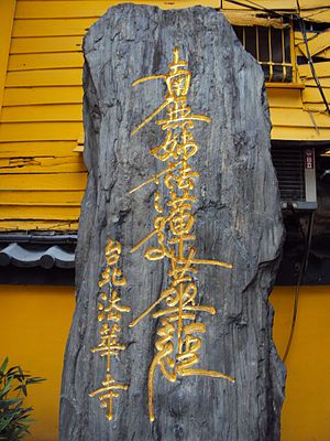 Namu Myōhō Renge Kyō - An inscription of Nam Myoho Renge Kyo at a Nichiren-shū temple in Taiwan.