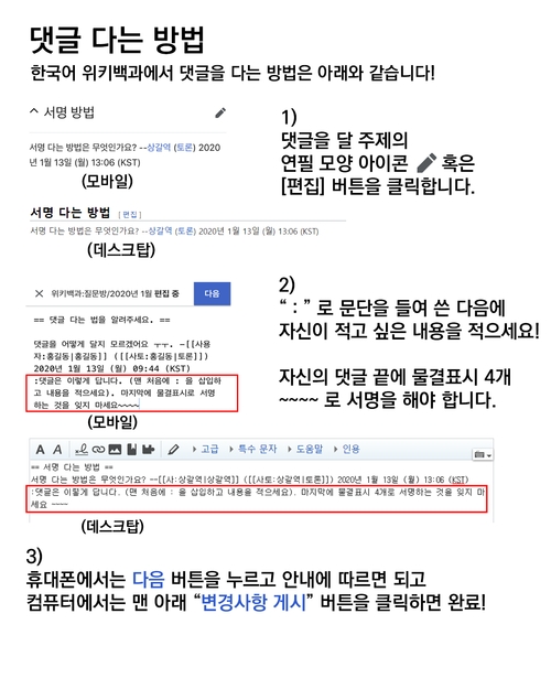 How to reply in korean wikipedia.png