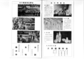 Industry and Sightseeing of Minakuchi town P.15-16.png