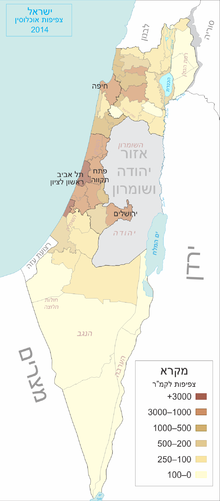 Israel population density 2014 Hebrew.png