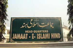 Jamaat-e-Islami Hind - Headquarters in New Delhi