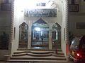 Jamia masjid ALLAH wali - panoramio.jpg