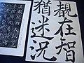 Japanese calligraphy.jpg