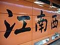 Jiangnanxiword.jpg