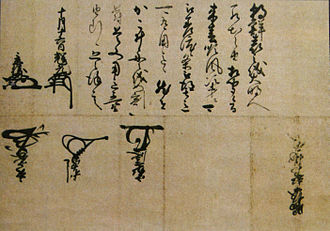 Council of Five Elders - Image: Joint letter of Five Elders (of Toyotomi)