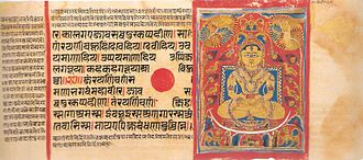 Mahavira - Folio from the Kalpa Sūtra, 15th century