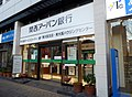 Kansai Urban Banking Corporation Higashi-Osaka Housing Center.jpg