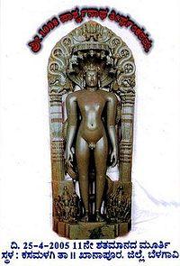 Kasamalgi-Parshunath
