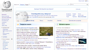 Kazakh Wikipedia - Image: Kaz Wıkı main page