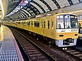Keikyu Series 1000 1057F YELLOW HAPPY TRAIN in Keisei-Funabashi Station.jpg