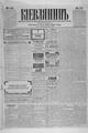 Kievlyanin 1898 178.pdf