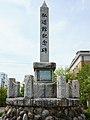 Kodokan Saga monument.jpg
