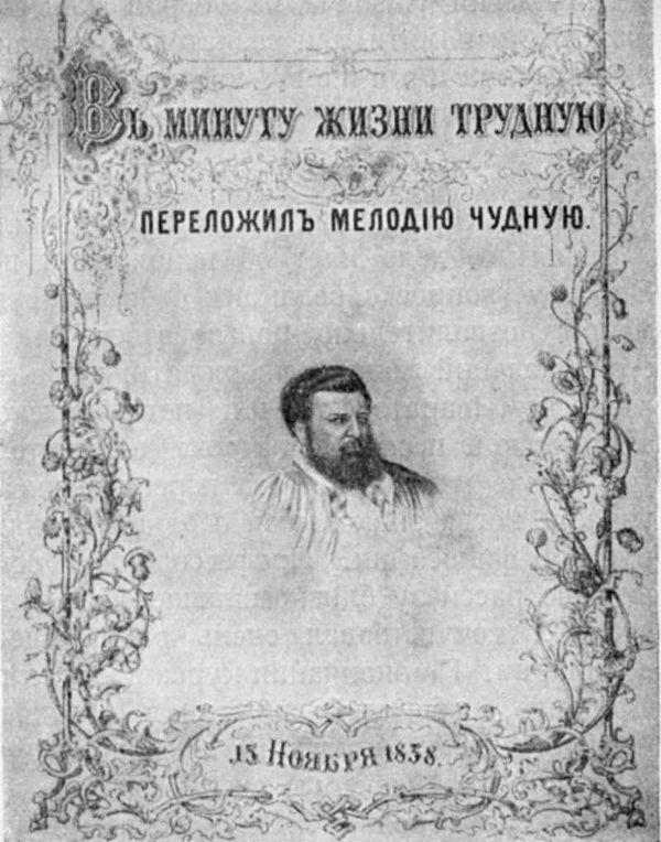 Lermontov - Obolensky - V minutu zhizni trudnuyu 1838.jpg