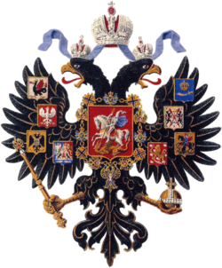Lesser Coat of Arms of Russian Empire 2.png