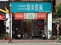 Lungmei Curtain Jiangzicui Store 20171028.jpg