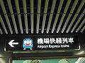 MTR fac sign.jpg