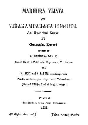 Kumara Kampana - Madura Vijayam 1924 Edition