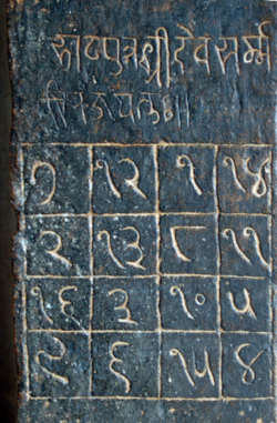 Magic square at the Parshvanatha temple, Khajuraho.png