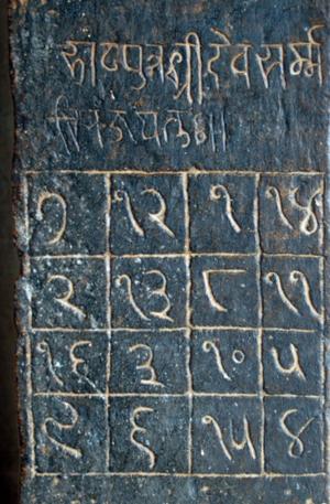 Most-perfect magic square - Image: Magic square at the Parshvanatha temple, Khajuraho