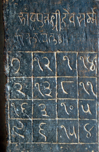 Magic Square at the Parshvanatha temple, in Khajuraho, India Magic square at the Parshvanatha temple, Khajuraho.png