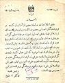 Mashhad Municipality announcement on price gouging - Jan 5, 1936.jpg