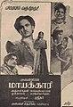 Mayakkari 1951.jpg