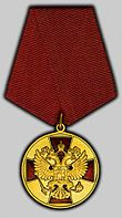 "Medal of the Order ""For Merit to the Fatherland"" 1st Class civilian.jpg"
