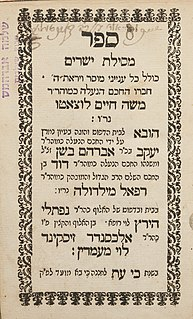 book by Mosheh Ḥayim Lutsaṭo