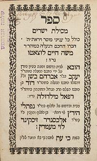 Mesillat Yesharim cover