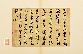 Mi Fu-On Calligraphy.jpg