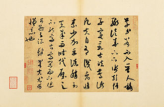 Content format - Chinese calligraphy written in a language content format by Song Dynasty (A.D. 1051-1108) poet Mi Fu.